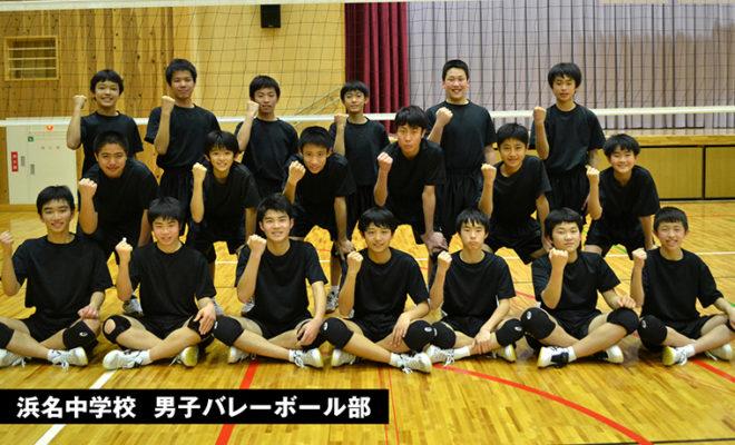 浜名中学校 男子バレーボール部