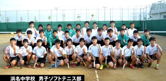 浜名中学校 男子ソフトテニス部