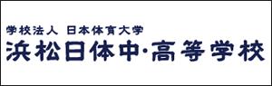 浜松日体中・高等学校