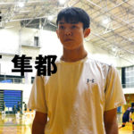 平石 隼都 浜松日体高校 男子バレーボール部