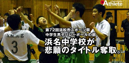第72回浜松市スポーツ祭 中学生男子バレーボールの部