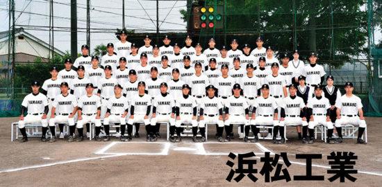 浜松工業高校 野球部