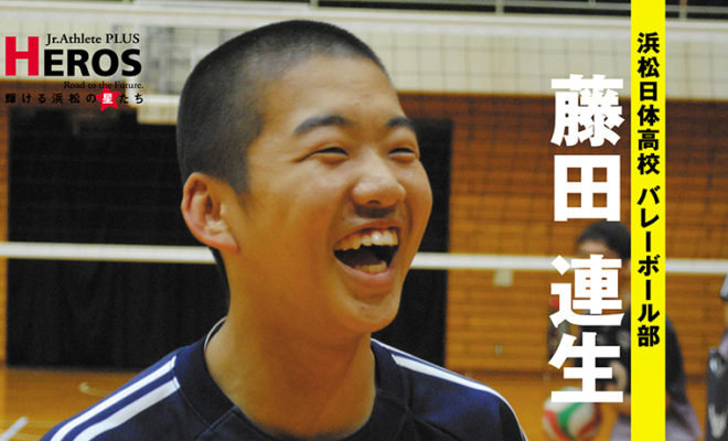 藤田 連生 浜松日体高校 男子バレーボール部