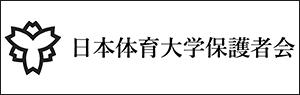日本体育大学保護者会