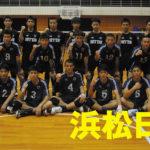 浜松日体高校 男子バレーボール部