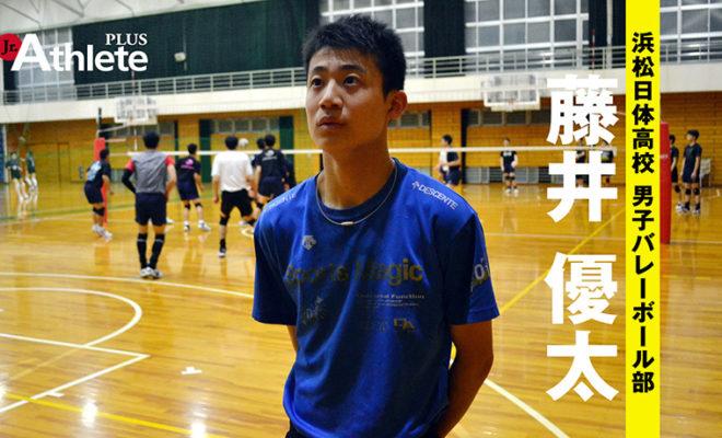 藤井 優太 浜松日体高校 男子バレーボール部