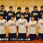 西遠女子学園中学校 バスケットボール部