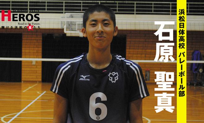 石原 聖真 浜松日体高校 男子バレーボール部