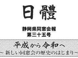 静岡県同窓会報「日體」第三十五号