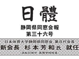 静岡県同窓会報「日體」第三十六号